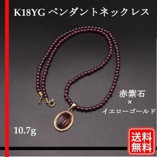 K18YG 赤紫石 ペンダントネックレス イエローゴールド 10.7g(ネックレス)