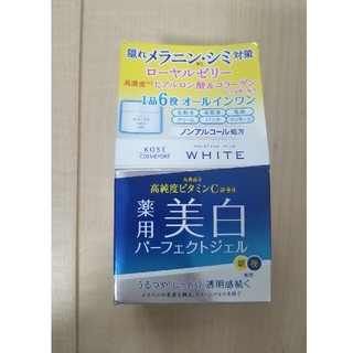 コーセー(KOSE)のKOSE モイスチュアマイルド ホワイト(オールインワン化粧品)