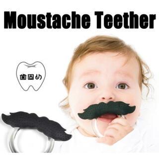 コドモビームス(こども ビームス)の【bitten】Moustache Teether 歯固め(その他)