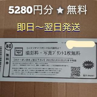Kitamura - スタジオマリオ 優待券 撮影無料券 無料お試し券 5280円分 七五三