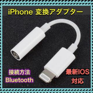 アイフォーン(iPhone)のiPhone イヤホン 変換アダプター(ストラップ/イヤホンジャック)