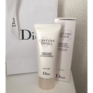 ディオール(Dior)のカプチュールトータルコンセントレートハンドクリーム新品未使用(ハンドクリーム)