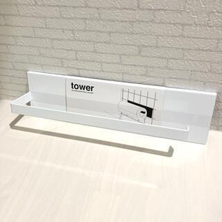 山崎実業 キッチンペーパーホルダー tower ホワイト 白 タワー タオルかけ