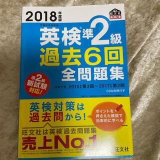 オウブンシャ(旺文社)の英検準2級過去6回全問題集 文部科学省後援 2018年度版(資格/検定)