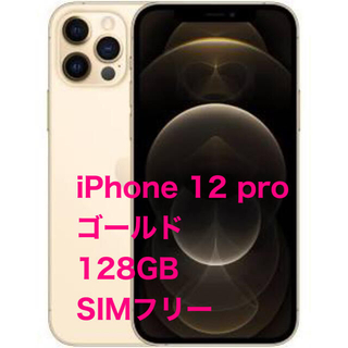 iPhone - 新品未開封 iPhone 12 Pro 128GB ゴールド simフリー