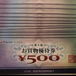 ヤマダ電機株主優待券60枚セット(ショッピング)