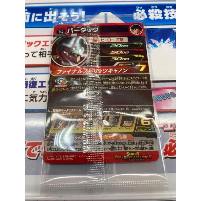 BANDAI(バンダイ)のドラゴンボールヒーローズ エンタメ/ホビーのトレーディングカード(シングルカード)の商品写真