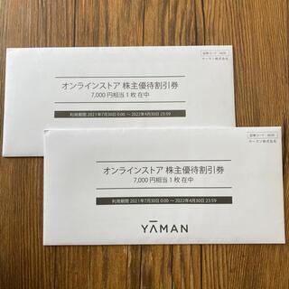 YA-MAN - ヤーマン 株主優待 7000円×2枚
