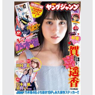 シュウエイシャ(集英社)の最新刊 9/16発売 週刊ヤングジャンプ 42(青年漫画)