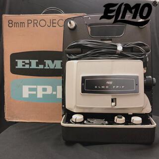8㎜ プロジェクター 映写機 ELMO エルモ FP-F  昭和レトロ
