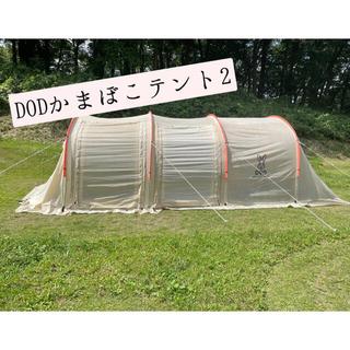 ドッペルギャンガー(DOPPELGANGER)の♡大特価!DOD かまぼこテント2♡(テント/タープ)