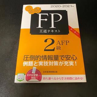 ニッケイビーピー(日経BP)のFP2級  テキスト  過去問付き(資格/検定)