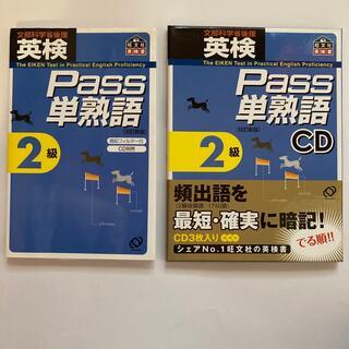 オウブンシャ(旺文社)の英検Pass単熟語2級 、CDセット(資格/検定)