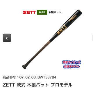 ゼット(ZETT)のゼット ZETT 軟式用 木製バット 一般 プロモデル BWT38784(バット)