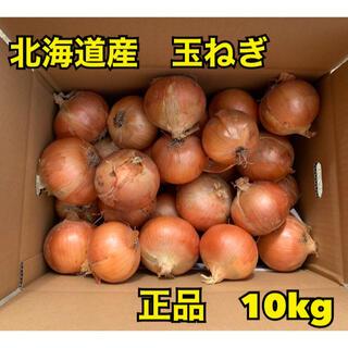 北海道産 玉ねぎ 正品 M〜L 混み玉 10kg