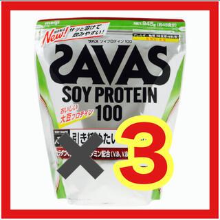 ザバス(SAVAS)のザバス(SAVAS) ソイプロテイン100 ウェイトダウン ココア味 3個セット(プロテイン)