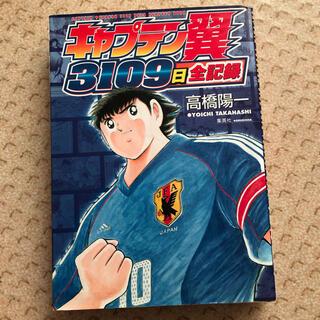 シュウエイシャ(集英社)のキャプテン翼3109日全記録(青年漫画)