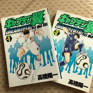 シュウエイシャ(集英社)のキャプテン翼 短編集 DREAM FIELD 1 〜2(青年漫画)