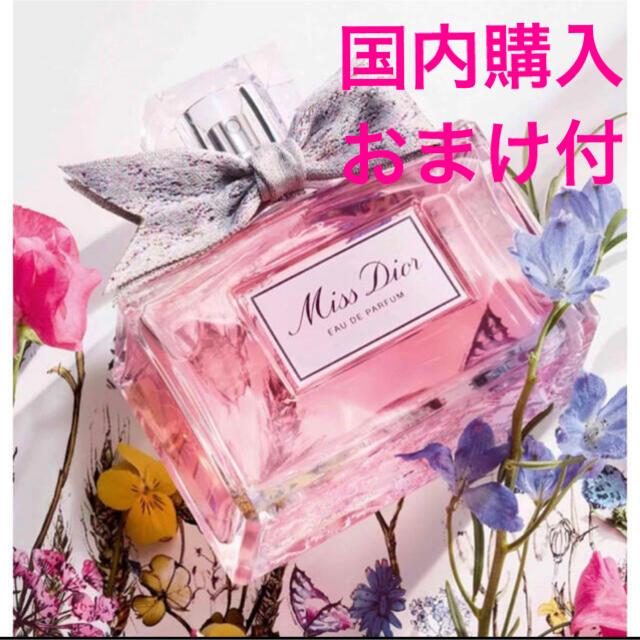 Dior(ディオール)のおまけ付! ディオール ミスディオール オードゥパルファン 30ml コスメ/美容の香水(香水(女性用))の商品写真