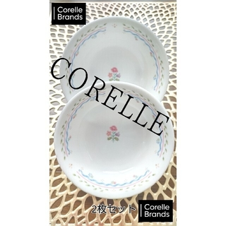 CORELLE - CORELLE  CORNINGシリーズ 深皿小 2枚セット