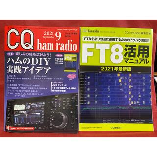 CQ ham radio  2021年9月号 (専門誌)
