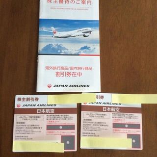 JAL(日本航空) - JAL 日本航空 株式優待券  2枚