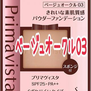 Primavista - プリマヴィスタ きれいな素肌質感 パウダーファンデーション ベージュオークル03
