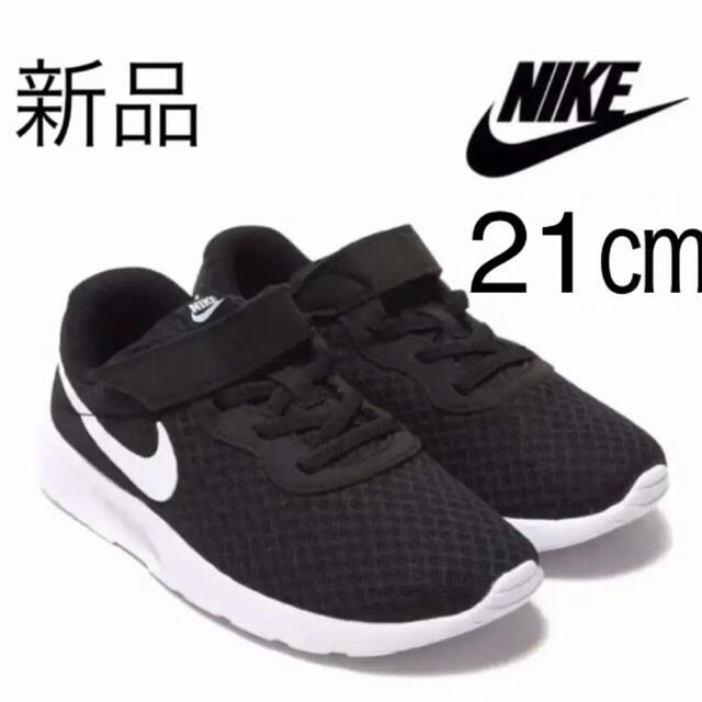 NIKE(ナイキ)の新品 NIKE タンジュン 21㎝ ブラック キッズスニーカー キッズ/ベビー/マタニティのキッズ靴/シューズ(15cm~)(スニーカー)の商品写真
