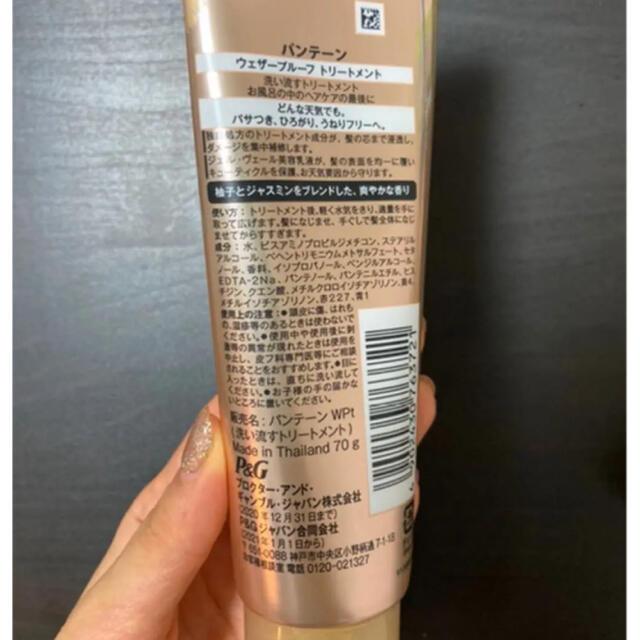 ウェザー☔️プルーフトリートメント パンテーントリートメント コスメ/美容のヘアケア/スタイリング(コンディショナー/リンス)の商品写真
