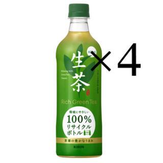 4本 キリン 生茶 600ml  ローソン 引換券