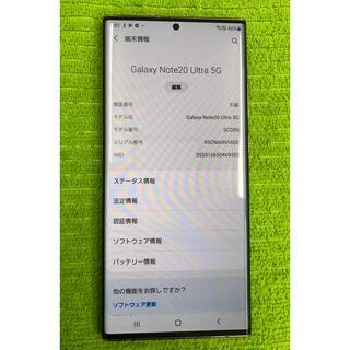 Galaxy - AU Galaxy Note20 Uitra 5G SCG06 ジャンク