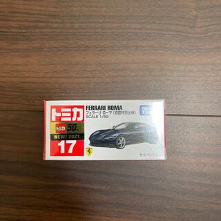 トミカ No.17 フェラーリ ローマ【初回特別仕様】ブラックバージョン(ミニカー)