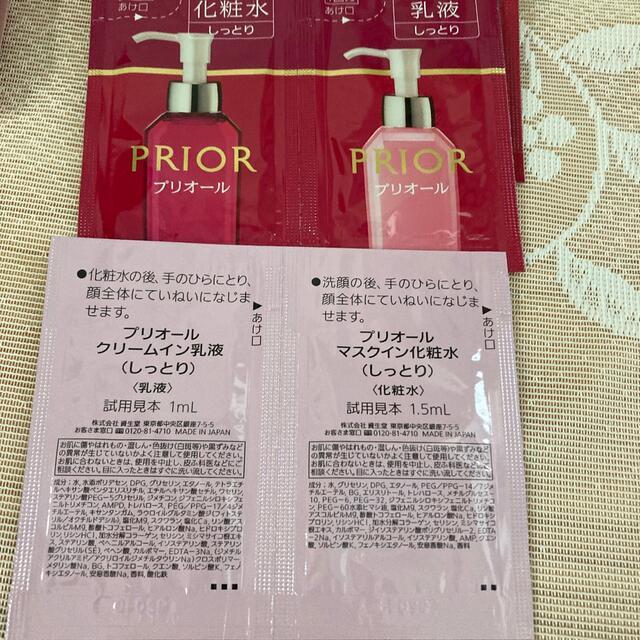PRIOR(プリオール)のプリオール サンプルセット コスメ/美容のスキンケア/基礎化粧品(化粧水/ローション)の商品写真