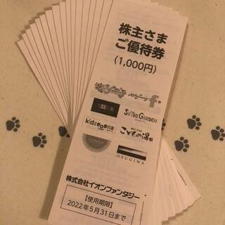 イオン(AEON)の17000円分 イオンファンタジー モーリーファンタジー 株主優待券(その他)
