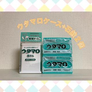 トウホウ(東邦)の【新品未使用】ウタマロ石鹸ケース+ウタマロ石鹸2個(洗剤/柔軟剤)