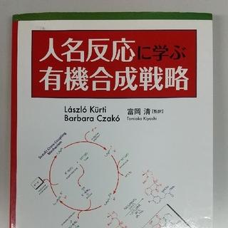 人名反応に学ぶ有機合成戦略 翻訳版 CD付き