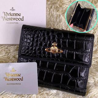 Vivienne Westwood - 未使用に近い✨ヴィヴィアンウエストウッド がま口 クロコ型押し 三つ折り財布 黒