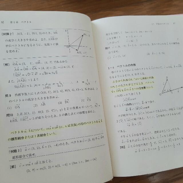 線形代数 新訂 教科書 / 問題集 エンタメ/ホビーの本(語学/参考書)の商品写真