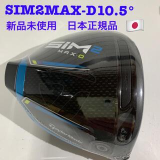 TaylorMade - テーラーメイド SIM2MAX D ドライバー 10.5度 日本正規品 新品