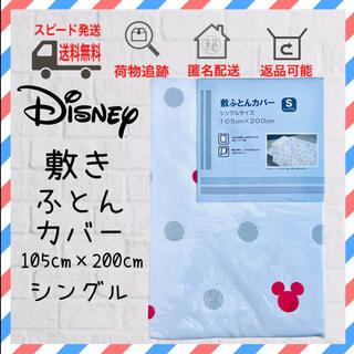 Disney - Disney ディズニー ミッキー 敷き 布団カバー シングル 水玉 ホワイト
