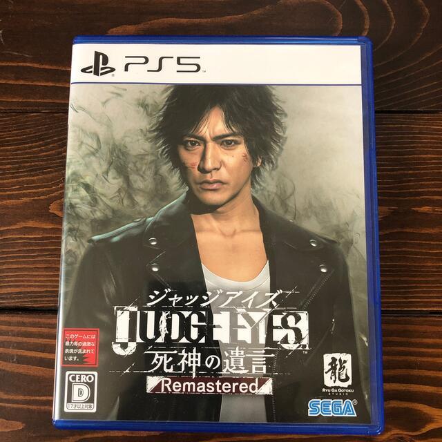 PlayStation4(プレイステーション4)のJUDGE EYES:死神の遺言 Remastered PS5 エンタメ/ホビーのゲームソフト/ゲーム機本体(家庭用ゲームソフト)の商品写真