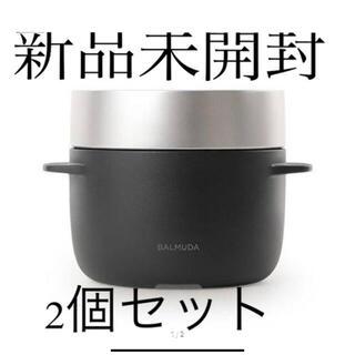 BALMUDA - バルミューダ ゴハン 炊飯器 2個セット