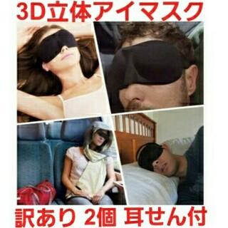 アイマスク 2個(旅行用品)
