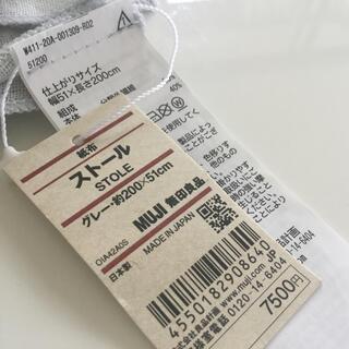 ムジルシリョウヒン(MUJI (無印良品))の新品 7500円無印良品 薄いグレーのショール (ストール/パシュミナ)