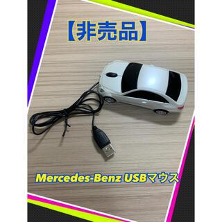【非売品/早い者勝ち!】メルセデスベンツ USBマウス