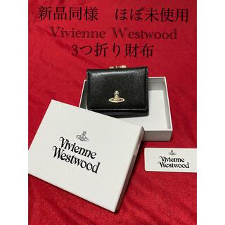 Vivienne Westwood - ヴィヴィアンウエストウッド 3つ折り財布 ブラック VICTORIA SMALL