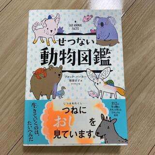 ダイヤモンドシャ(ダイヤモンド社)のせつない動物図鑑(その他)