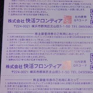 AOKI - 快活フロンティア 快活クラブ 株主優待券10枚
