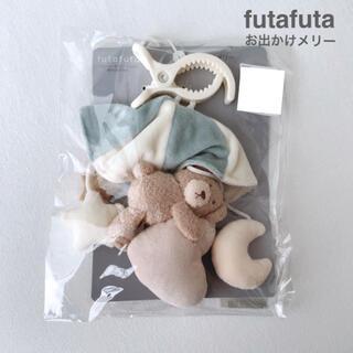 フタフタ(futafuta)のフタフタ フタクマ メリー(ベビーカー用アクセサリー)