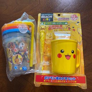 ポケモン - ポケモン キッズ歯磨きセット ストロー付きタンブラー